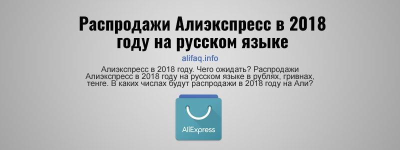 Распродажи Алиэкспресс в 2018 году на русском языке