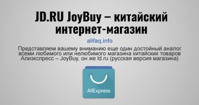 JD.RU JoyBuy – китайский интернет-магазин