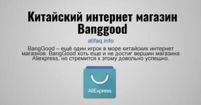 Китайский интернет магазин Banggood