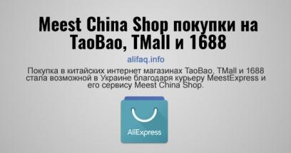 Meest China Shop покупки на TaoBao, TMall и 1688