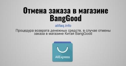 Отмена заказа в магазине BangGood