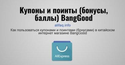 Купоны и поинты (бонусы, баллы) BangGood