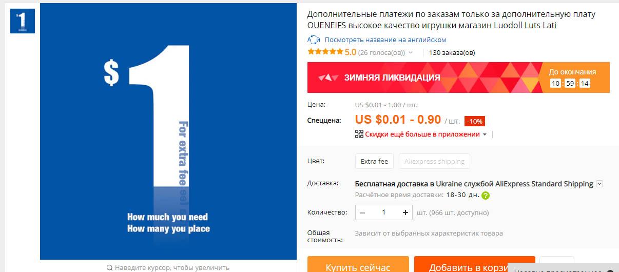 Дополнительные платежи по заказам (Extra Fee) Алиэкспресс