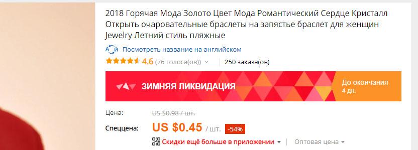 Распродажа «Зимняя ликвидация» на Алиэкспресс