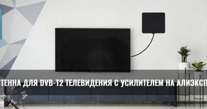 ТВ антенна для DVB-T2 телевидения с усилителем на Алиэкспресс
