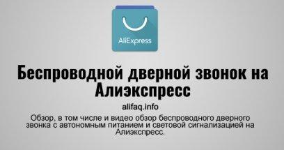 Беспроводной дверной звонок на Алиэкспресс