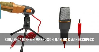 Конденсаторный микрофон для ПК с Алиэкспресс