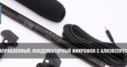 Направленный, конденсаторный микрофон с Алиэкспресс