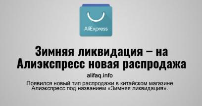 Зимняя ликвидация – на Алиэкспресс новая распродажа
