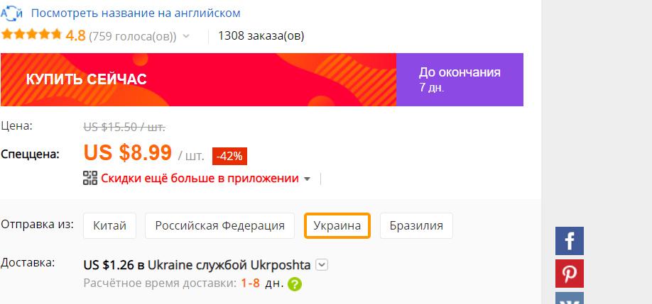 Сверхбыстрая доставка посылок с Алиэкспресс в Украину